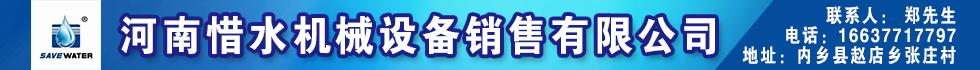 河南惜水机械设备销售有限公司