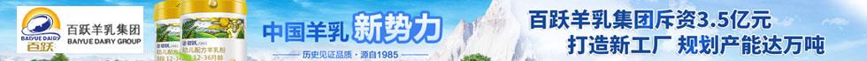 西安百�S羊乳集�F有限公司