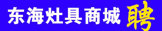 东海灶具商城