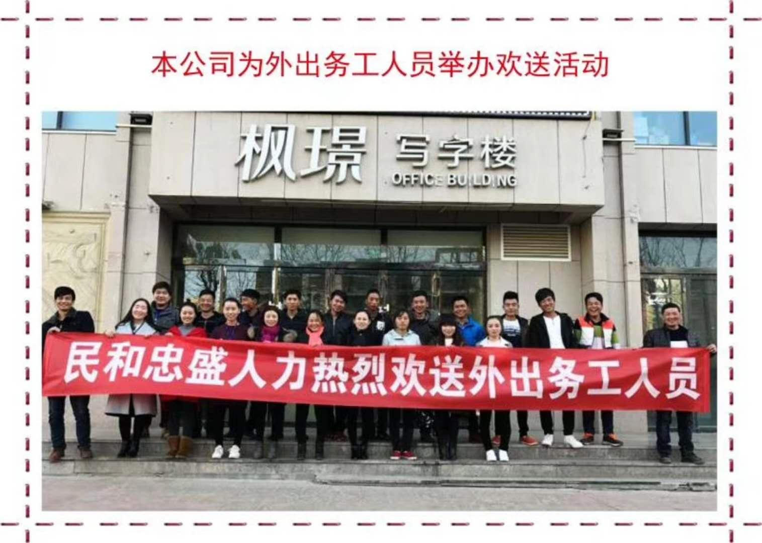 青海忠盛人力资源服务有限公司