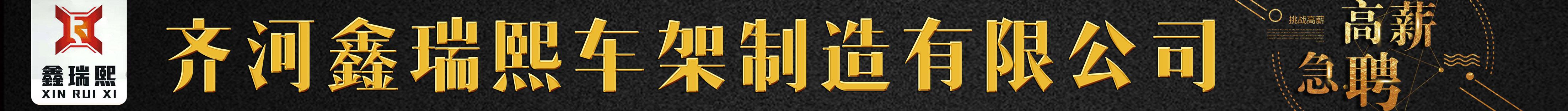 齐河鑫瑞熙车架制造有限公司