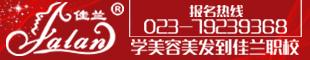 黔江区佳兰职业技术培训学校