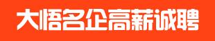 大悟综合金融(集团)股份有限公司