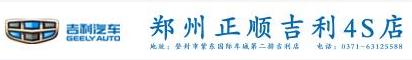 郑州正顺汽车销售服务有限公司