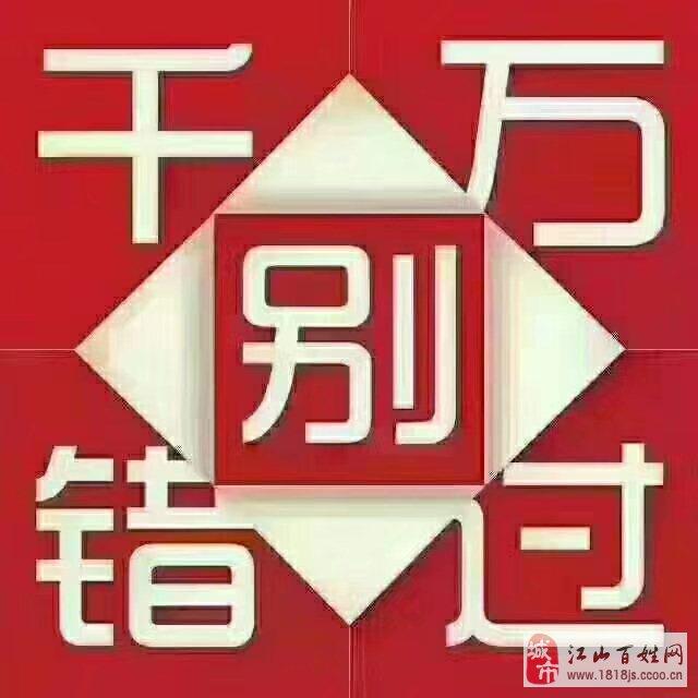 明珠城144平方4室4廳2衛250萬元