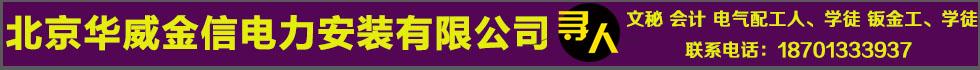 北京华威金信电力安装有限公司