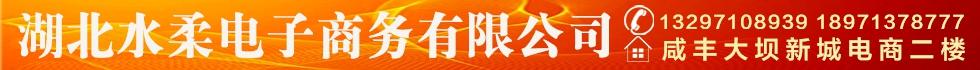 湖北水柔电子商务有限澳门网上投注注册
