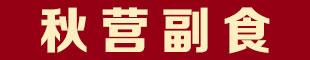 龙8国际市秋营副食