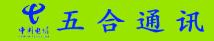 合江五合通讯