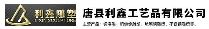 唐县利鑫工艺品有限公司