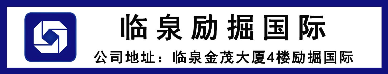 臨泉勵掘教育培養中心有限公司