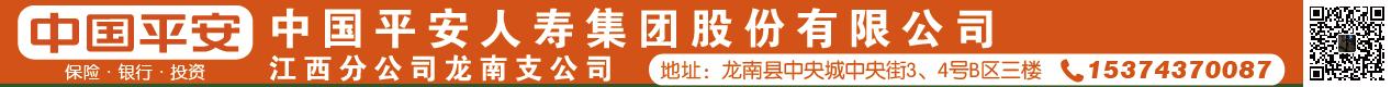 中国平安人寿