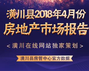 2018年1月份潢川县房产报告