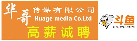 华哥传媒有限公司
