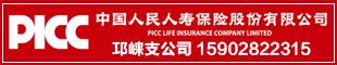 中国人民人寿保险股份有限公司邛崃支公司