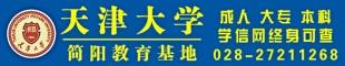 天津大学简阳教育基地