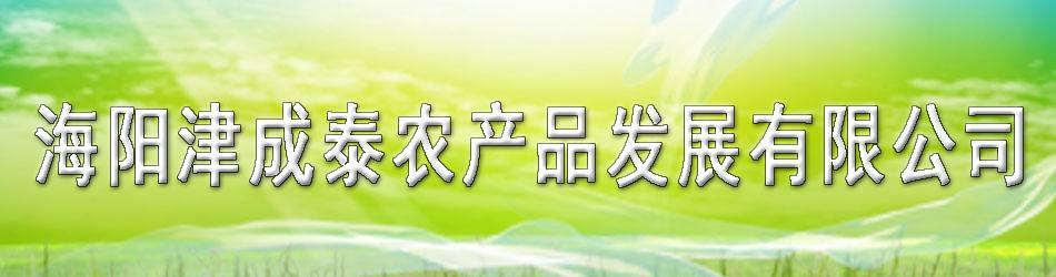 海阳津成泰农产品发展有限公司
