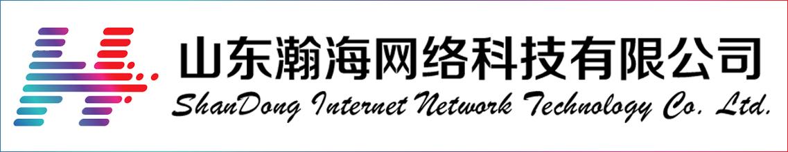 山东瀚海网络科技有限公司