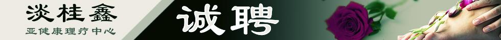 淡桂鑫亚健康理疗中心