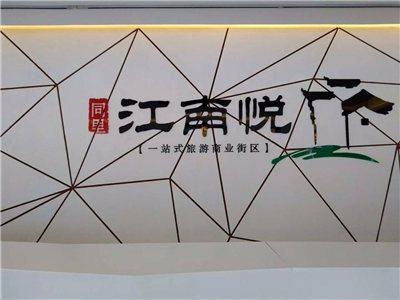 上海堂皇投资管理有限公司吴江同里分公司