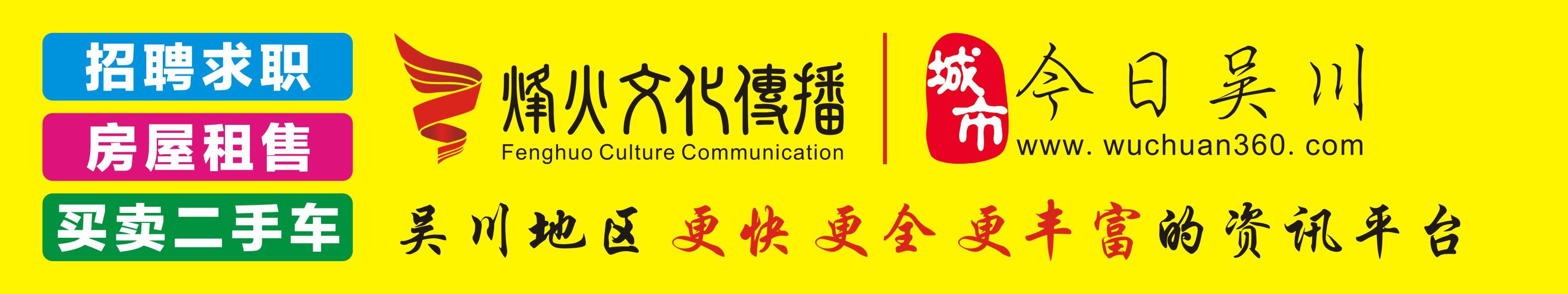 吴川市烽火文化传播有限公司