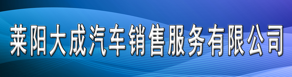 莱阳大成博彩娱乐网站大全销售服务有限公司