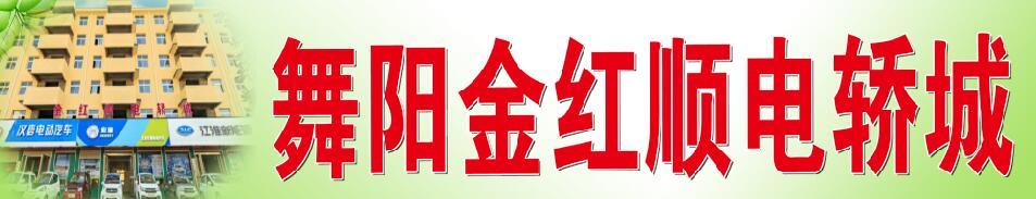 九五至尊娱乐场注册金红顺电轿城