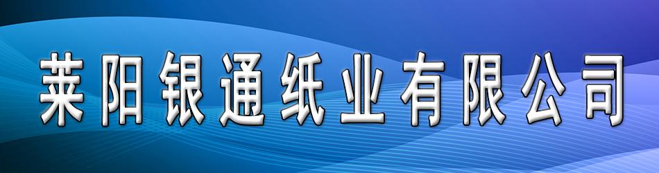 莱阳银通纸业有限公司
