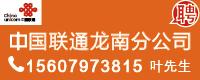 中国联通澳门太阳城平台县分澳门太阳城注册