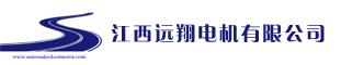 江西远翔电机制造有限公司