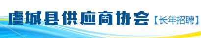 虞城县供应商协会招聘