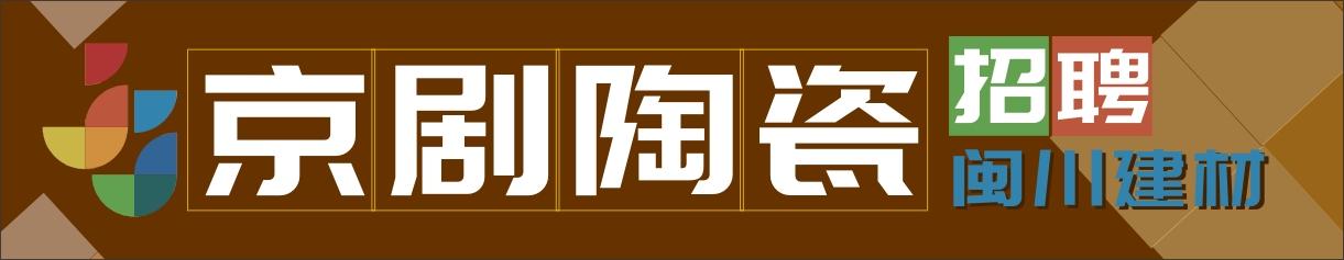 京剧陶瓷有限公司
