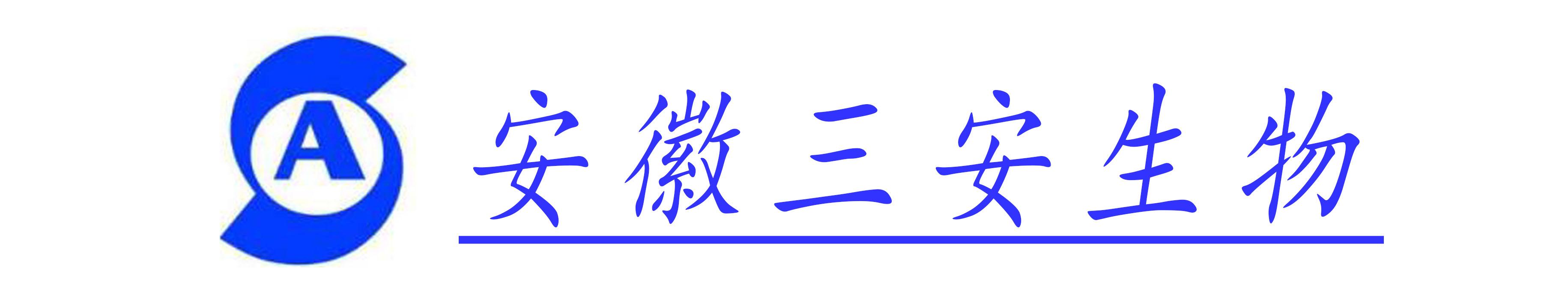 安徽省三安生物科技有限公司