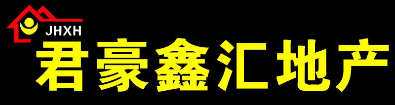 贵州君豪鑫汇房地产销售有限责任公司