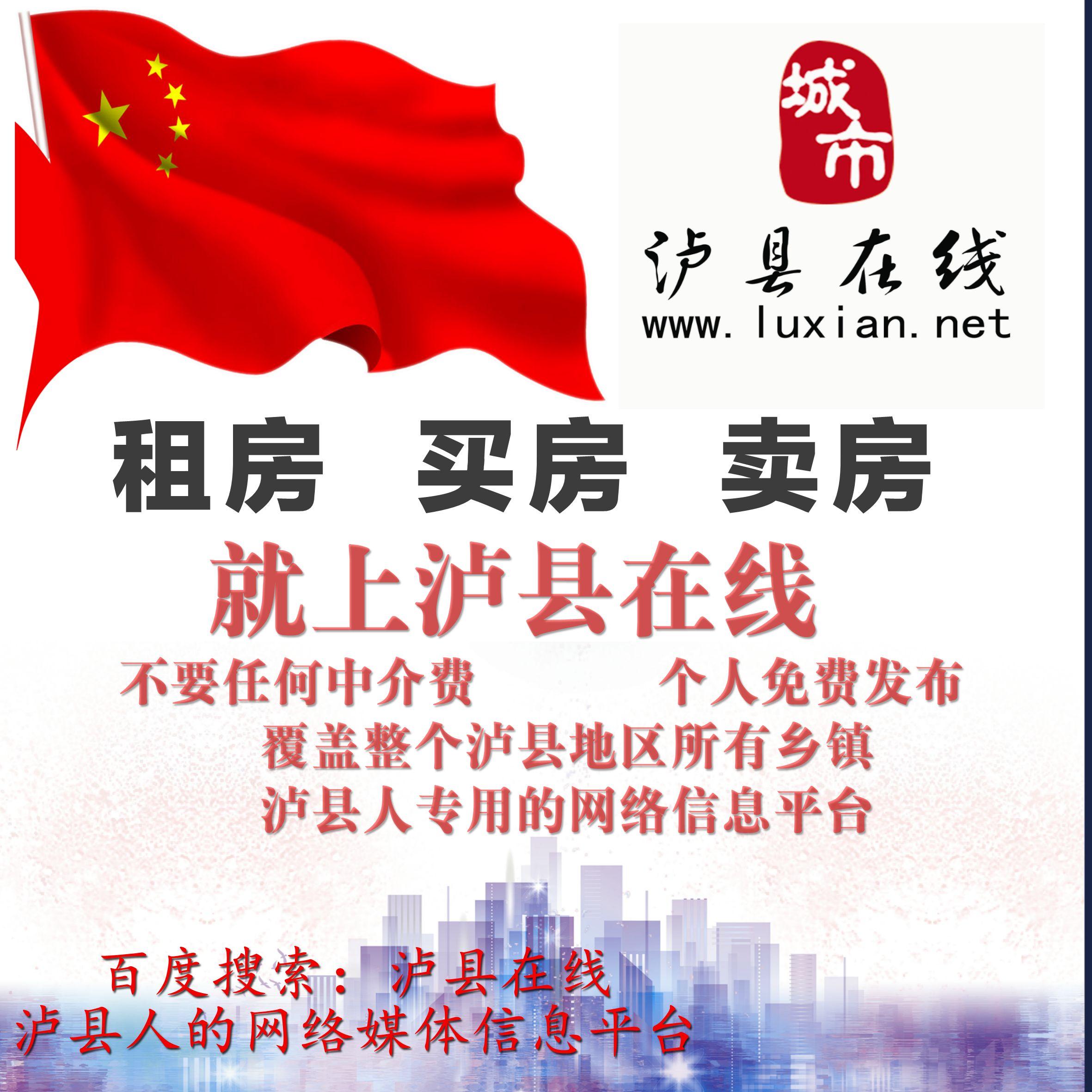 泸县房屋信息