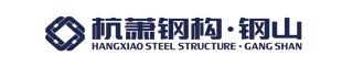 河北钢山杭萧钢结构工程有限公司