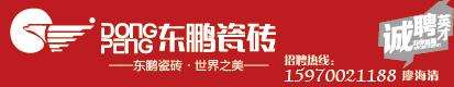 澳门太阳城平台县东鹏瓷砖店