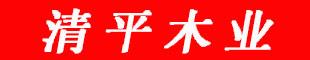 泸州清平木业有限公司