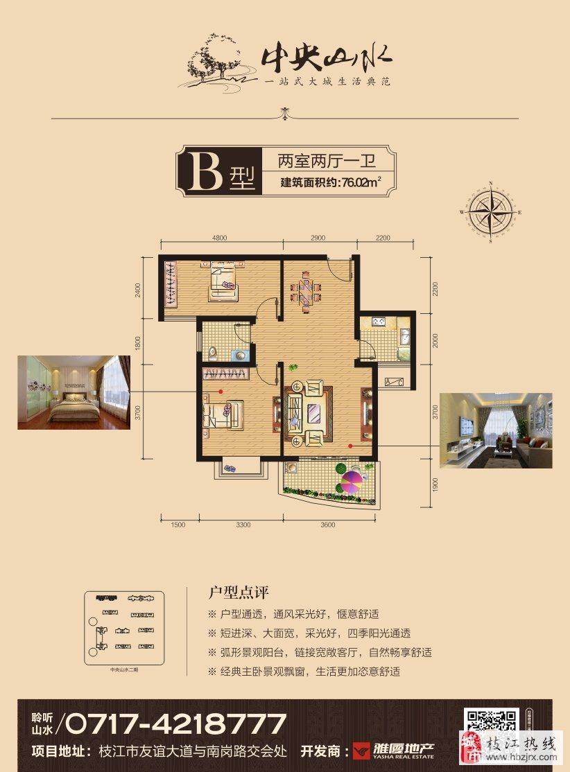 中央山水2室2厅1卫35万元