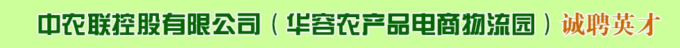 华容农产品电商物流园