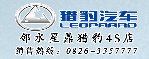 邻水县星鼎汽车销售有限责任公司