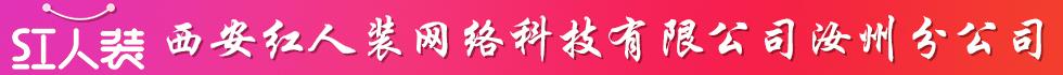 西安红人装网络科技有限公司汝州分公司