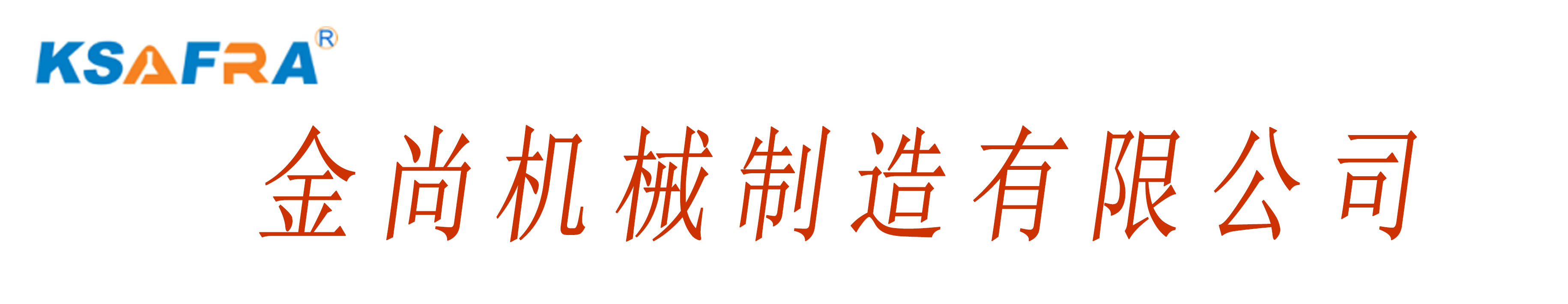 安徽金尚機械制造有限公司