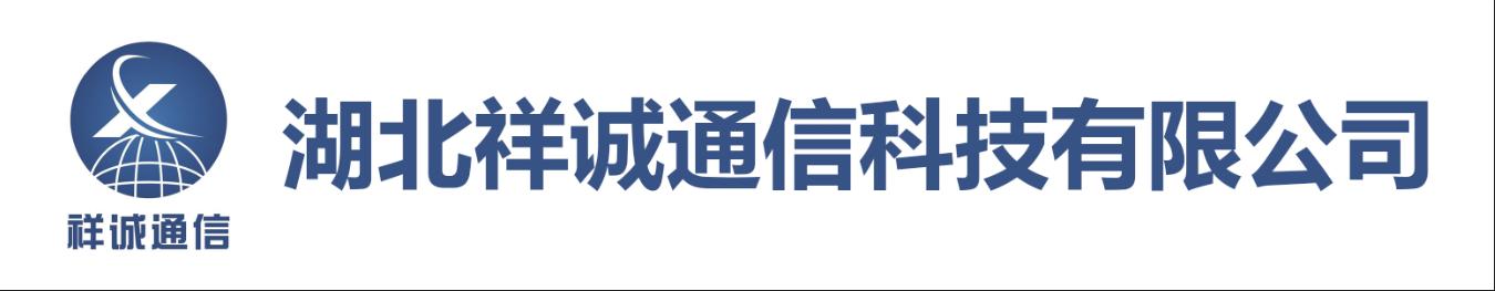 湖北祥诚通信科技有限公司