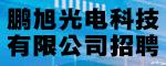河北鹏旭光电科技有限公司