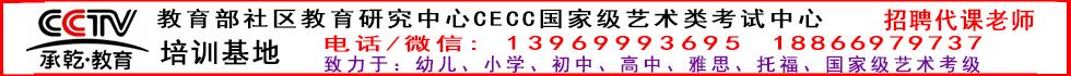 CCTV-承乾・教育培�基地