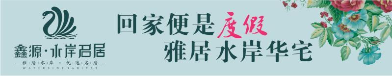 鑫源·水岸名居