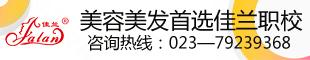 重庆佳兰美容美发有限澳门赌场网站