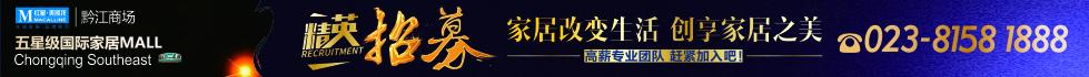 上海红星美凯龙品牌管理有限公司重庆黔江分公司
