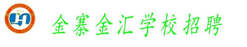 金寨县金汇学校